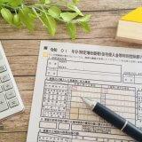 【住宅ローンが13年減税】コロナ対策による弾力化が始まる!?