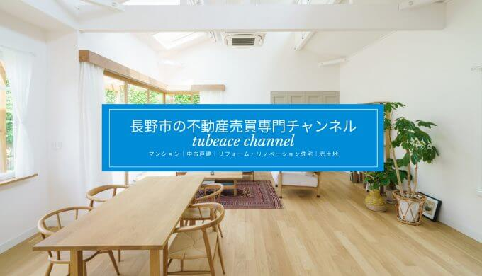 長野市の不動産売買専門チャンネル